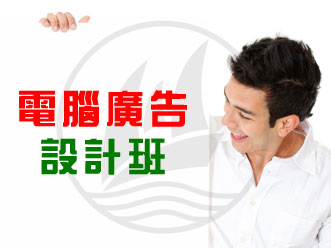 蘇州平面廣告設計班