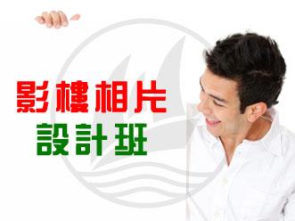 蘇州影樓數碼照片處理培訓