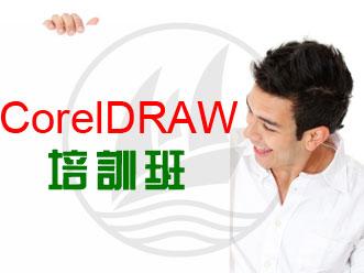 蘇州CorelDRAW培訓