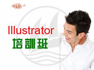苏州Illustrator培训