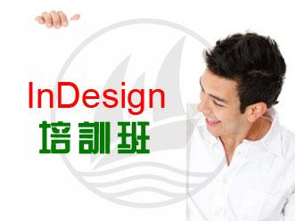 苏州InDesign培训