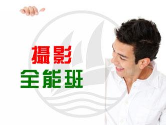 苏州摄影全能班培训